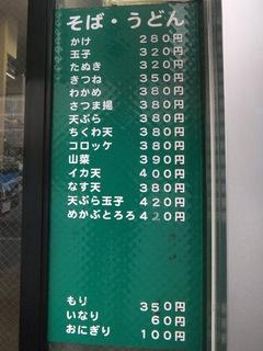 なかや@立川(5)天ぷらそば380.JPG