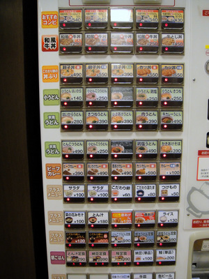 なか卯@大井町 (1) 和風牛丼大盛小とんこつうどん640円.JPG