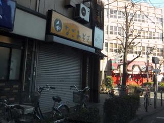 なごみそば@板橋区役所前(1)未食.JPG