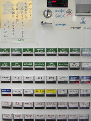 ねぎどん@入谷 (2) かけ細うどん 380円、桜えびの天ぷら 110円.JPG