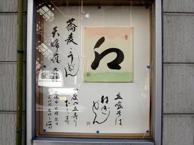 ねぎどん@入谷 (7).JPG