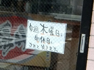 のりこ家@駒澤大学(1)未食.JPG