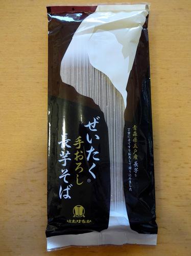 はたけなか製麺@宮城県 (1)ぜいたく手おろし長芋そば228.JPG