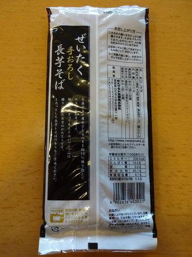 はたけなか製麺@宮城県 (2)ぜいたく手おろし長芋そば228.JPG