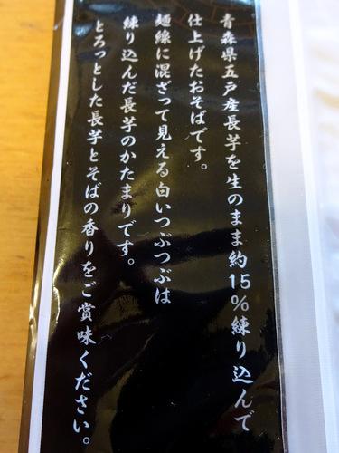 はたけなか製麺@宮城県 (3)ぜいたく手おろし長芋そば228.JPG