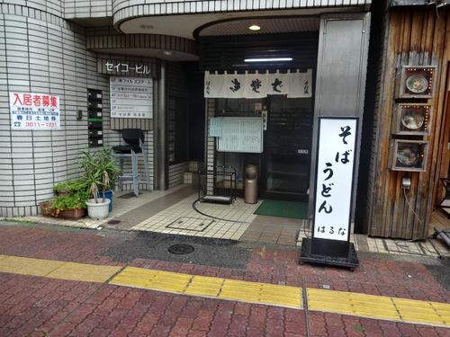 はるな@本郷三丁目 (1)冷し三色そば580.JPG