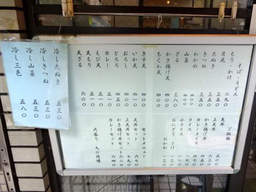 はるな@本郷三丁目 (2)冷し三色そば580.JPG