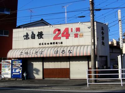 はるな@浜川崎(1)未食.JPG