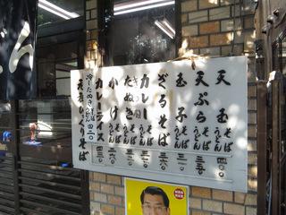 びっくりそば@小村井(2)冷したぬきそば420.JPG