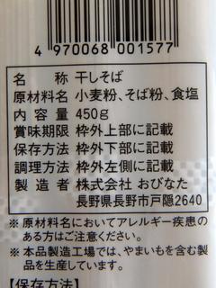 びなた@長野県(3)信州そば177.JPG