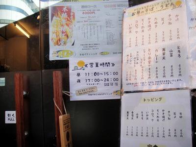 ふくろう@調布(3)ちくわ天そば390かき揚げ100.JPG