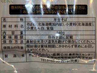 ほろかない振興公社農産加工センター@北海道幌加内町(3)幌加内そば半生330.JPG