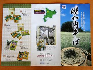 ほろかない振興公社農産加工センター@北海道幌加内町(8)幌加内そば半生330.JPG