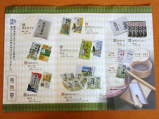 ほろかない振興公社農産加工センター@北海道幌加内町(9)幌加内そば半生330.JPG