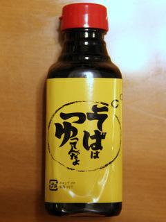 ほろかない振興公社SIせいわ温泉ルオント@北海道幌加内町(1)そばはつゆってんだよ350.JPG