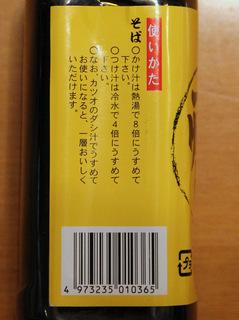 ほろかない振興公社SIせいわ温泉ルオント@北海道幌加内町(2)そばはつゆってんだよ350.JPG