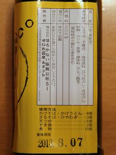 ほろかない振興公社SIせいわ温泉ルオント@北海道幌加内町(3)そばはつゆってんだよ350.JPG