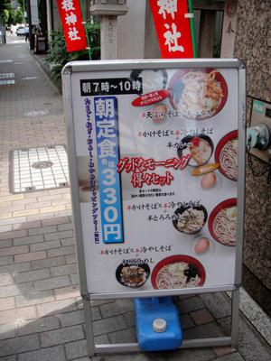 まえだ@茅場町(4)冷天ぷらそば480.JPG