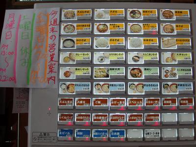 まえだ@茅場町(5)冷天ぷらそば480.JPG