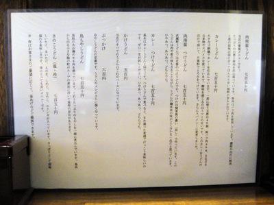 まるしん@岩本町 (3) きのこぶっかけ750ちくわ天100.JPG