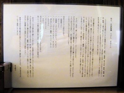 まるしん@岩本町 (4) きのこぶっかけ750ちくわ天100.JPG