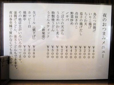 まるしん@岩本町 (6) きのこぶっかけ750ちくわ天100.JPG
