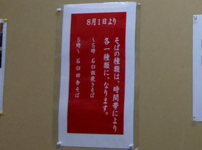みとう庵@大塚(10)もりそば300.JPG
