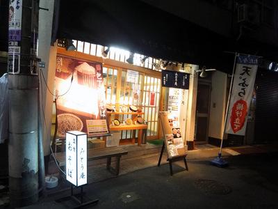 みとう庵@大塚(1)もりそば300.JPG
