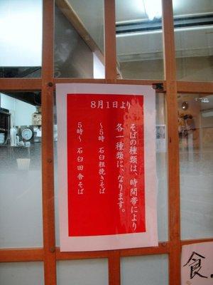 みとう庵@大塚(4)かけ300穴子天200.JPG