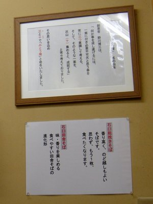 みとう庵@大塚(6)かけ300穴子天200.JPG