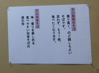 みとう庵@大塚(8)もりそば300.JPG