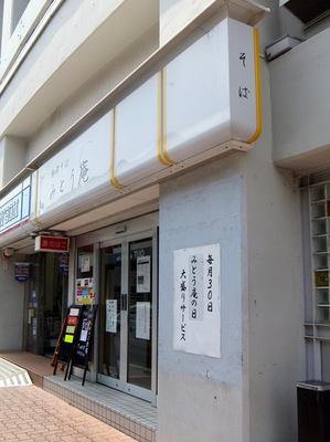みとう庵@流通センター(1)野菜炒めそば(冷)450鶏天100.JPG