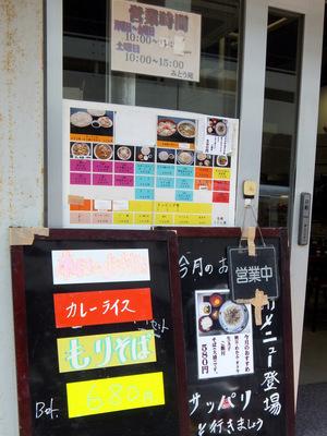 みとう庵@流通センター(2)野菜炒めそば(冷)450鶏天100.JPG