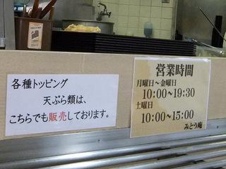 みとう庵@流通センター(7)もり2枚・かき揚げ天付き500.JPG