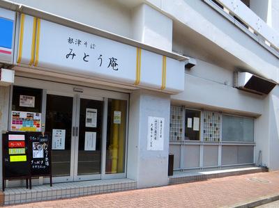 みとう庵@流通センター(9)野菜炒めそば(冷)450鶏天100.JPG