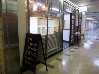 みとう庵@流通センターセンタービル2F店(13)揚げ茄子浸し冷しそば680.JPG