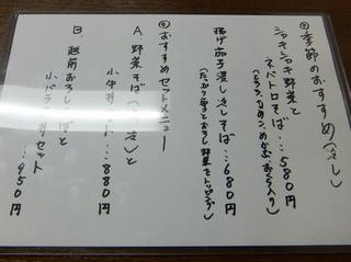 みとう庵@流通センターセンタービル2F店(3)揚げ茄子浸し冷しそば680.JPG