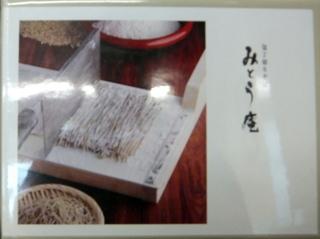 みとう庵@流通センターセンタービル2F店(4)揚げ茄子浸し冷しそば680.JPG