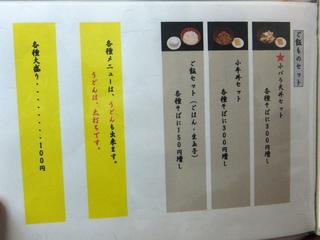 みとう庵@流通センターセンタービル2F店(5)揚げ茄子浸し冷しそば680.JPG