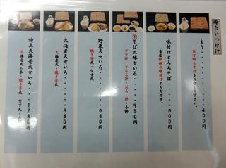 みとう庵@流通センターセンタービル2F店(6)揚げ茄子浸し冷しそば680.JPG