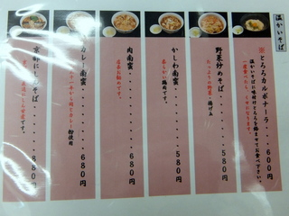 みとう庵@流通センターセンタービル2F店(8)揚げ茄子浸し冷しそば680.JPG