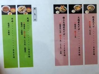 みとう庵@流通センターセンタービル2F店(9)揚げ茄子浸し冷しそば680.JPG