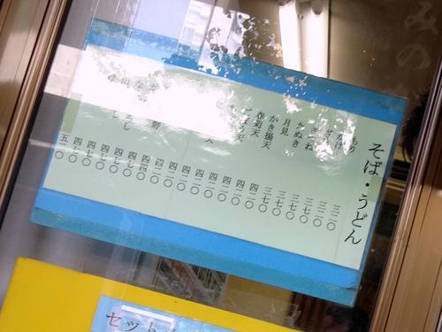 みのがさ@秋葉原 (2)にんじん天そば420.JPG