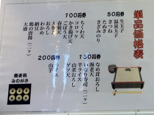 みのがさ@秋葉原 (4)にんじん天そば420.JPG
