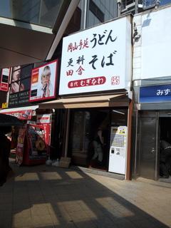 むぎなわ@武蔵小山(1)開店前未食.JPG