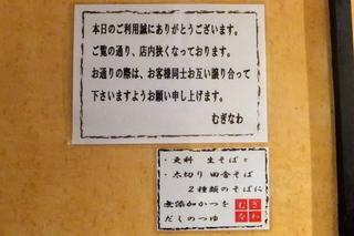 むぎなわ@神保町(3)げそ天そば冷380.JPG
