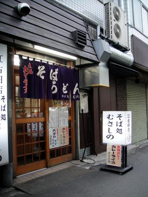 むさしの@江古田 (1) 未食.JPG