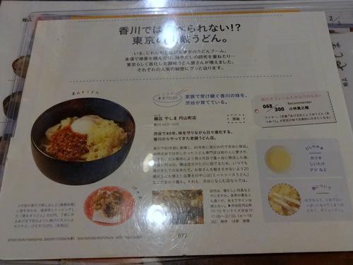 やしま@渋谷 (11)しいたけうどん冷やかけ750麦みそうどん温830.JPG