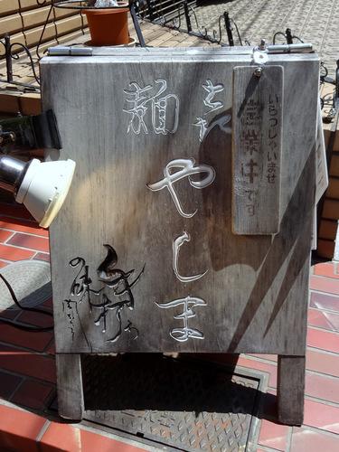 やしま@渋谷 (17)しいたけうどん冷やかけ750麦みそうどん温830.JPG