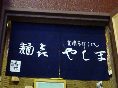 やしま@渋谷 (2)しいたけうどん冷やかけ750麦みそうどん温830.JPG